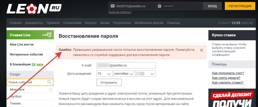 восстановить пароль в БК