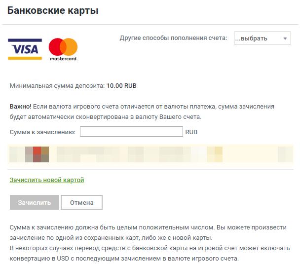 Пополнение депозита леон банковскими картами